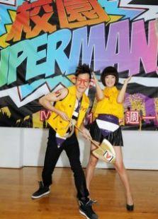 校园superman