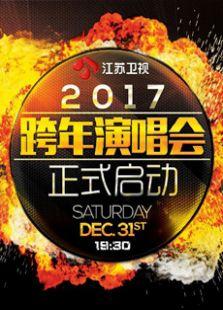 江苏卫视2017跨年演唱会