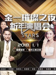 江西卫视2018跨年演唱会