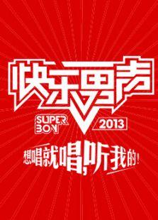 2013快乐男声