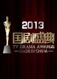 2012安徽卫视《国剧盛典》