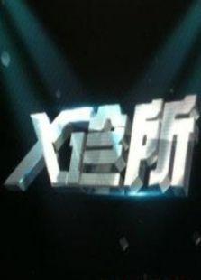 X诊所(综艺)