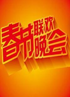 2015吉林卫视春晚