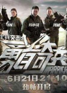 士兵突击 第4季(综艺)