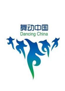 2015·舞动中国排舞联赛总决赛