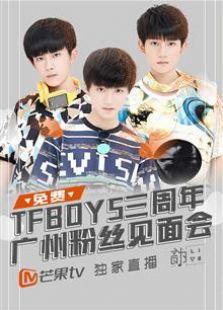 TFBOYS三周年广州粉丝见面会