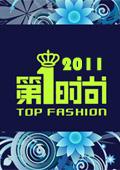 第一时尚 2011