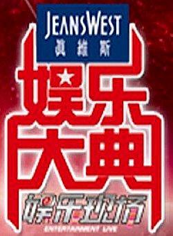 2012娱乐大典