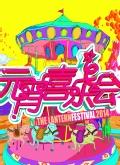 2014湖南卫视马年元宵晚会