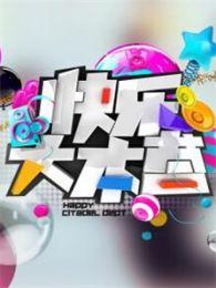 快乐大本营(2014)