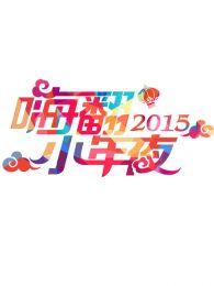2015旅游卫视羊年春晚