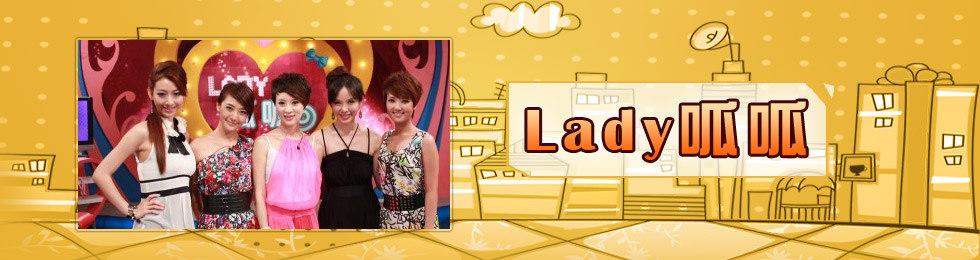 lady呱呱(完)