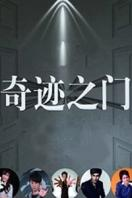 奇迹之门 2012