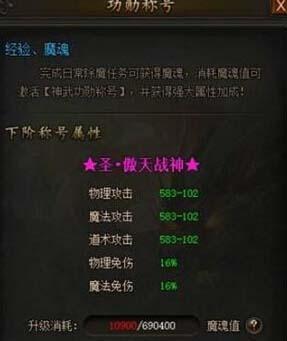 传奇霸业游戏攻略:2345传奇霸业圣傲天战神称号怎么