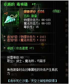 大天使之剑装备追加最新技巧
