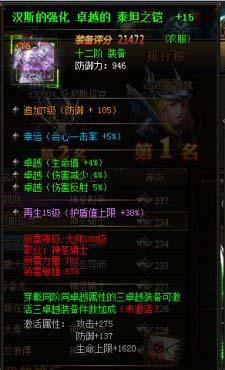 大天使之剑12阶强化泰坦套装展示