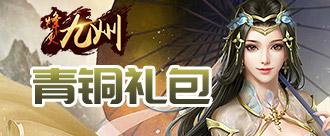 《烽火九州》青铜礼包