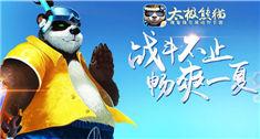 太极熊猫(新版野外)