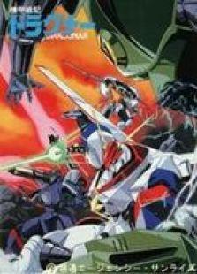 機甲戰記 OVA