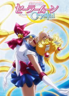 美少女戰士Crystal