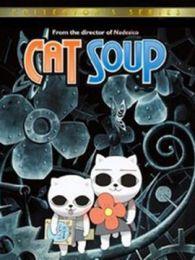 猫汤OVA