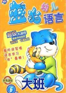 藍貓幼兒語言大班