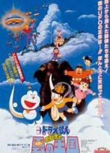 哆啦A梦剧场版13:大雄与云之国(国语版)