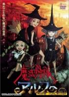 魔法少女队国语版