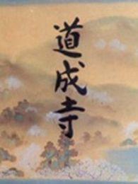 道成寺OVA