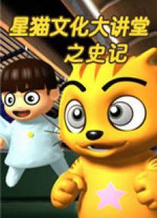 星貓系列之史記