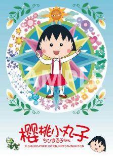 櫻桃小丸子: 第2季