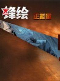 """中国原创动漫""""正能量""""大赛视频"""