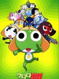 青蛙軍曹2008劇場版