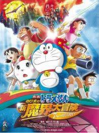 哆啦A梦剧场版27:大雄的新魔界大冒险