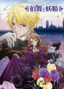 伯爵与妖精