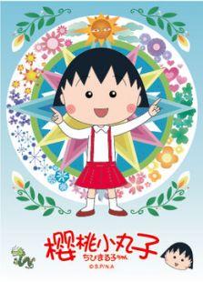 樱桃小丸子 第2季(05-06年)