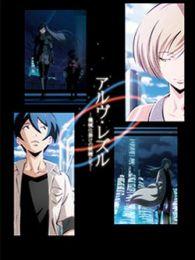 机器化的妖精们OVA