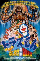 哆啦A夢劇場版 1997:大雄的發條都市冒險記