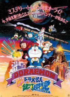 哆啦A梦剧场版17:大雄与银河超特急