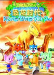 藍貓淘氣三千問之恐龍時代