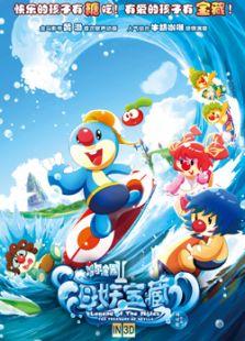 摩爾莊園大電影2:海妖寶藏