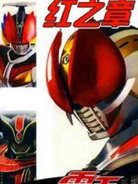 假面骑士超级电王电影三部曲剧场版2010: 红之章