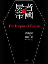 尸者的帝国