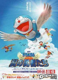 哆啦A梦剧场版22:大雄与翼之勇者