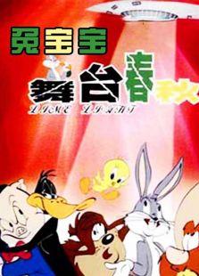 兔寶寶舞臺春秋