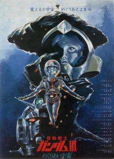 机动战士高达0079剧场版相逢在宇宙