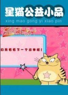 星貓動畫系列之公益小品