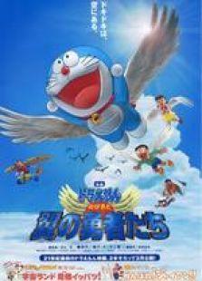 哆啦A夢劇場版22:大雄與翼之勇者(國語版)