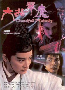 六指琴魔(1994年版)