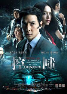 控制(香港版)